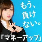 """「マネーアップ」とは、日本で唯一の月刊FX情報誌「FX攻略.com」による""""FX学び放題""""なサービスです!"""