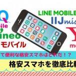 【ストック報酬】携帯電話の支払いを毎月払う側からもらう側になる方法!!