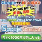 ※天下のGoogleでお金稼ぎしませんか?